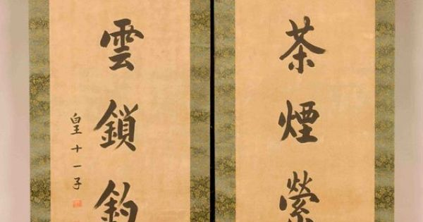 Chinese calligraphy hanging scroll pcs g