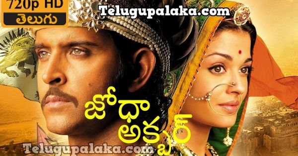Jhodaa Akbar 2008 720p Bdrip Multi Audio Telugu Dubbed Movie Telugu Movies Telugu Telugu Movies Download