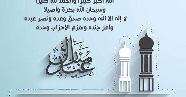 تكبيرات عيد الأضحى تكبيرات العيد كاملة باللغة العربية Home Decor Decals Home Decor Decor