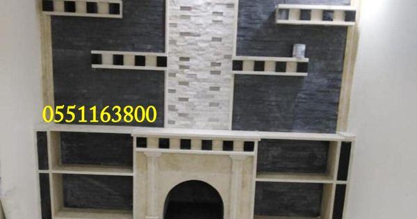 مشبات ملكيه فخمه Home Decor Fireplace Decor