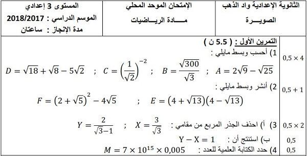 الإمتحان المحلي للرياضيات 2018 مع التصحيح إعدادية واد الذهب لمستوى الثالثة إعدادي الدورة الأولى Math Math Equations