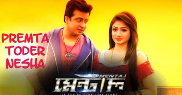 Hindi Mp3 Songs Prem Toder Nesha Mental By Rishi Chanda Amri Mp3 Song Songs Mp3 Song Download