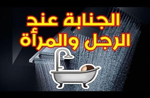 متى يجب الغسل من الجنابة في رمضان