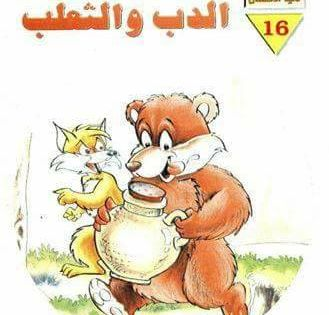 قصه الدب والثعلب قصص مصوره للاطفال قصص قبل النوم Arabic Kids Stories For Kids Arabic Books