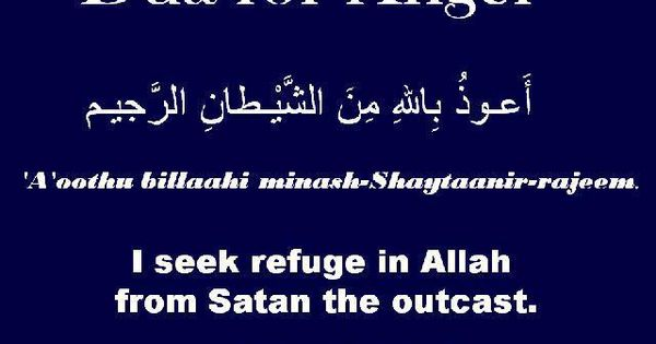#Dua for anger: 1. 'A'oothu billaahi minash-Shaytaanir ...