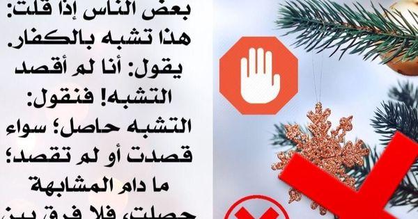 Pin By زهرة الياسمين On السنة الجديدة Islam