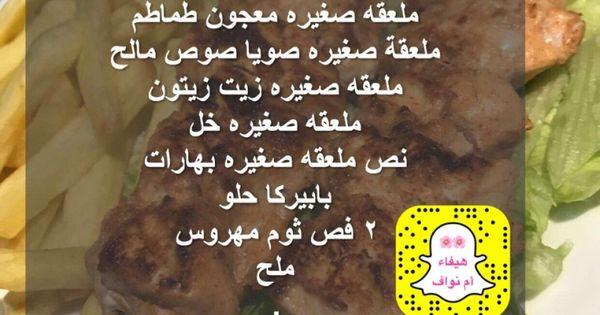 Pin By Amooage Salem On أكلات منوعه Arabic Food Lebanon Food Food Dishes