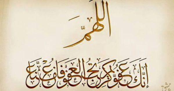 اللهم إنك عفو كريم تحب العفو فاعفو عنا Arabic Calligraphy Painting Islamic Calligraphy Islamic Art Calligraphy