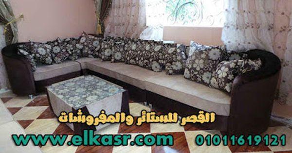 ركنة مودرن أمريكى بنى القصر للستائر والمفروشات Home Decor Sectional Couch Decor