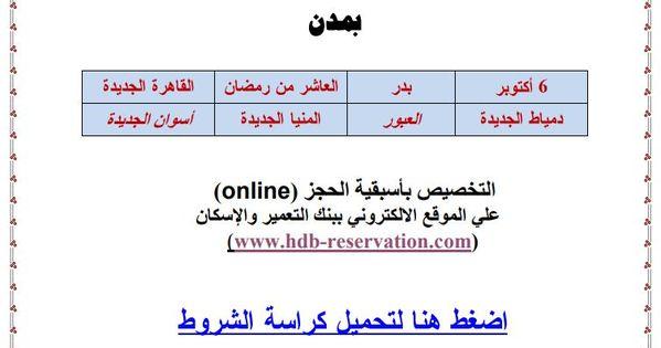 فتح باب الحجز بمشروع سكن مصر ننشر كراسة الشروط والوحدات المتاحة Airline Periodic Table