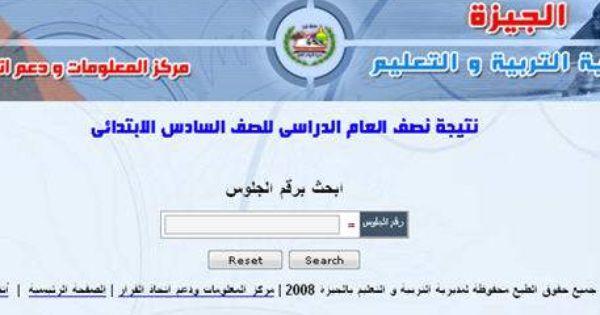 نتيجة الصف السادس الإبتدائي 2015 الترم الأول نصف العام محافظة الجيزة Reset
