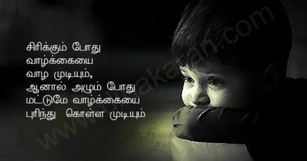 64 Best Images About Tamil Quotes On Pinterest: Pin By Karthik RajaManickam On Tamil Quotes