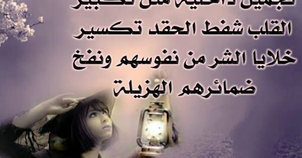 Pin By Lyan Hitham On Arabic Quotes Arabic Quotes Words Movie Posters