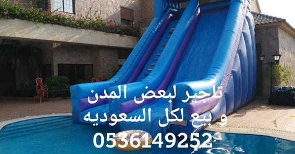 تأجير وبيع ألعاب هوائية 0536149252 تأجير نطيطات ملاعب صابونية في الرياض جده الشرقيه مكه سعودي انجلــش Park Slide Park Structures