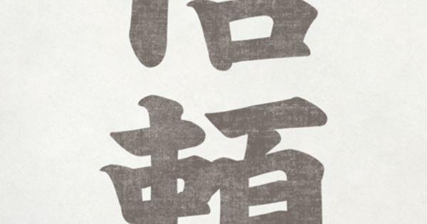 Chinesische Kalligraphie - chinaseitede