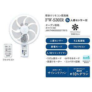 人気 トヨトミ 壁掛け扇風機 人感センサー付 ホワイト Fw S30ir W トヨトミ 扇風機 壁掛け