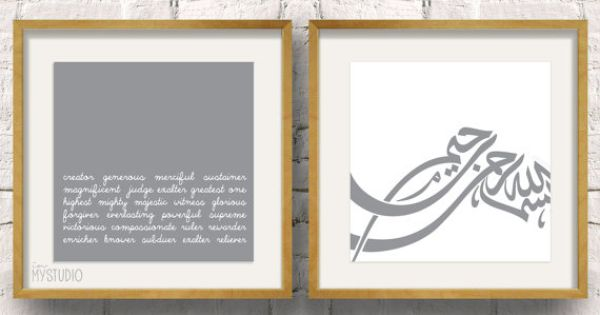 Instant names of allah know your creator set of 2 for 5x5 frames ikea