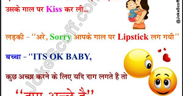 Kiss Love Quotes In Hindi : Jokes and Kiss jokes in Hindi JokeScoff - Funny Jokes, Quotes, Love ...