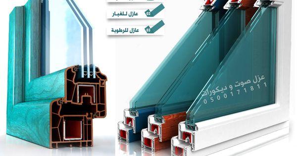 تركيب نوافذ عازلة للصوت شبابيك دبل جلاس و تربل جلاس عازلة للصوت و الغبار و الرطوبة لمنع دخول الضجيج و الازعاج أيا كان مصدره اب Homesteading High Level Riyadh