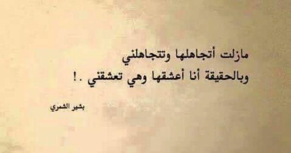 هذه هى الحيرة وهى دليل الحب الحقيقي True Words Quotations Quotes