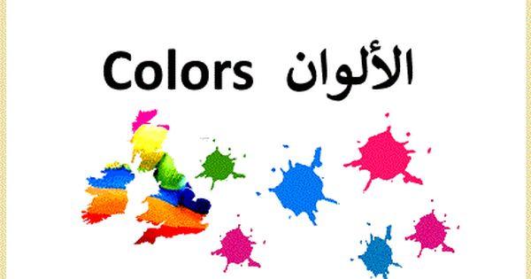الألوان باللغة الانجليزية والعربية Colors In English And Arabic Color Learning