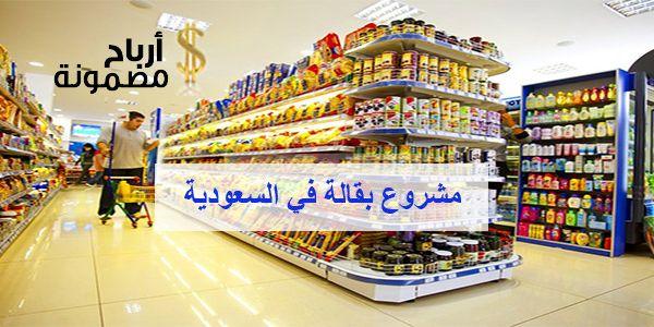 مشروع بقالة في السعودية ي عد من المشروعات المنتشرة في المملكة العربية السعودية وكافة الدول العربية وهو من المشاريع الصغيرة التي تعتبر مصدر دخل للعديد من المواط In 2020