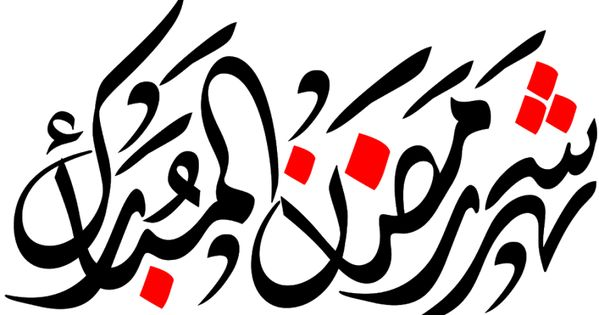 سكرابز رمضان فوانيس مدافع مخطوطات اشرطه 3dlat Com 09 18 48fa Calligraphy Arabic Calligraphy