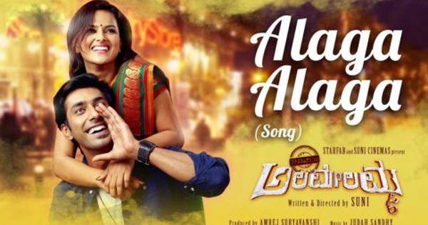 Alaga Alaga Lyrics Operation Alamelamma 2017 Kannadasongslyrics Operationalamelamma2017 Lyrics Songs Music Albums