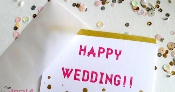 عبارات تهنئة بالزواج قصيرة وصور جميلة جدا 2017 مجلة انا حواء Happy Wedding Wedding Cards Wedding Wishes