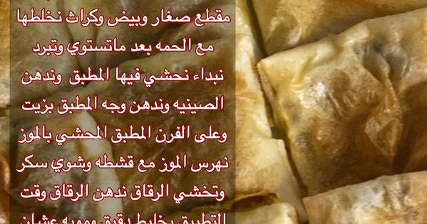 Pin By Amani El Amrei On طبخات Food Dishes Food Recipies Food