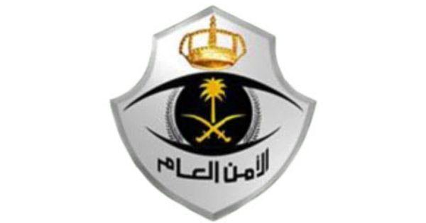 الأمن العام القبول والتسجيل 1436 وزارة الداخلية Sport Team Logos Team Logo Juventus Logo