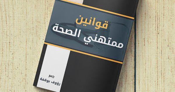 غلاف قوانين ممتهني الصحة من تصميمي Book Cover Books Cover