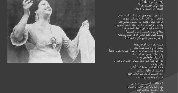 اراك عصي الدمع Arabic Poetry Arabic Quotes Quotes