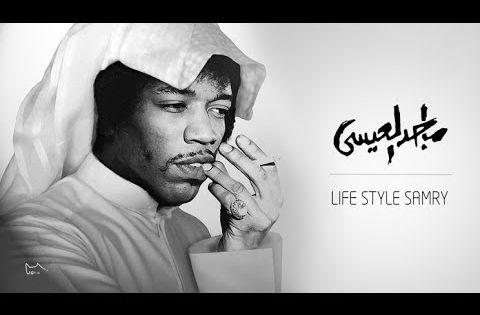 Majedalesa Lifestyle Samry ماجد العيسى لايف ستايل سامري Youtube Entertainment Video Peace And Love Life