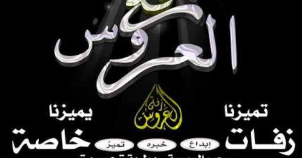 شيلة عريس باسم عبد اللة وابو العريس ابو فواز تنفيذبالا اسماء 0532145015 Jigs Attributes Link