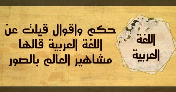 حكم واقوال قيلت عن اللغة العربية قالها مشاهير العالم بالصور حكم و أقوال Novelty Sign Asa Novelty