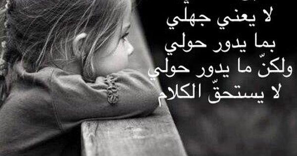 إن صمتي لا يعني جهلي بما يدور حولي ولكن ما يدور حولي لا يستحق الكلام Arabic Quotes Quotes Words