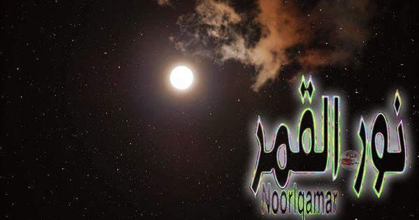 معنى اسم نور القمر وصفات حاملة هذا الاسم Noorlqamar Natural Landmarks Northern Lights Landmarks