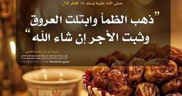 Pin By Eyad Jarrar On Beauty Of Islam Islam Guzellik Iftar Ramadan Kids Arabic Coffee