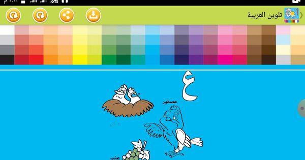 تطبيقات نافعة للأطفال تطبيق تلوين وتعلم العربية Movie Posters Poster Art