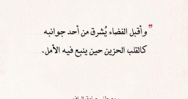 اقتباسات مصطفى صادق الرافعي الآن وقد رقت صفحة السما عالم الأدب Arabic Calligraphy