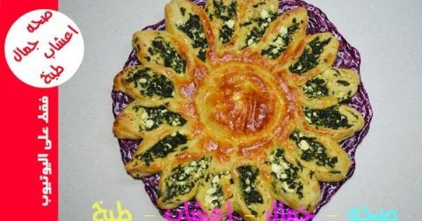 فطائر سهلة وسريعة معجنات الصباح للافطار سهلة وسريعة طريقة سهلة لعمل المعجنات Fruit Food Pineapple