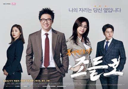 Neighborhood Lawyer Jo Park Shin Yang Kang So Ra Korean Drama Korean Drama Online Drama