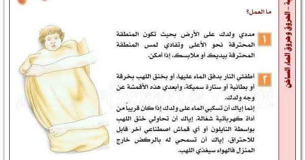 Pin By Rahmaabdu On الارشاد الصحي Education Screenshots Health