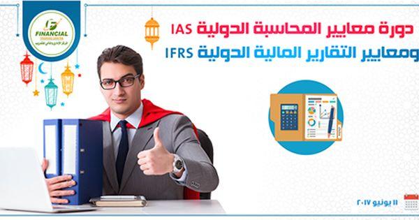 عروض شهر رمضان المبارك Ifrs رمضان دورة المعايير الدولية للمحاسبة Ias ومعايير التقارير المالية الدولية Ifrs التاريخ