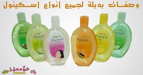 بديل اسكينول الليمون و البابايا و الخيار 6 وصفات بديلة الاسكينولبديل اسكينول الليمون و البابايا و الخيار 6 Dish Soap Bottle Hand Soap Bottle Shampoo Bottle