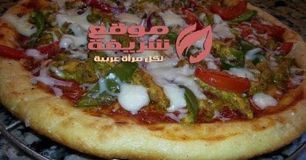 بيتزا شوراما الدجاج Chicken Shawarma Pizza Recipe Food Vegetable Pizza Vegetables