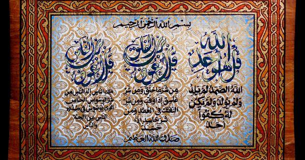 Arabic Calligraphy On Dark Egyptian Papyrus Unique