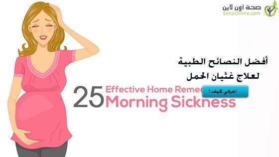 علاج غثيان الحمل Morning Sickness Single