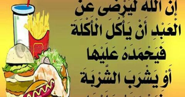 دعاء الطعام الحمدلله الذي اطعمني هذا ورزقنيه من غير حول مني ولا قوة Lsu Arabic Calligraphy School